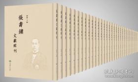 张寿镛文献辑刊(全170册)
