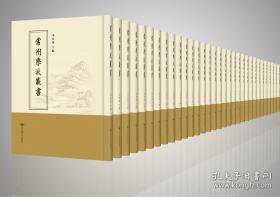 常州学派丛书(全85册)