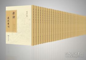 唐诗选本丛刊(全184册)