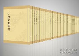 丁丙文献辑刊(全152册)