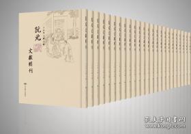 阮元文献辑刊(全266册)