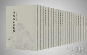 桐城派文集丛刊(全517册)