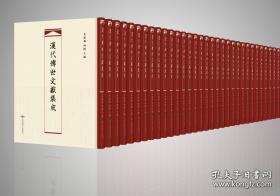 汉代传世文献集成(全375册)