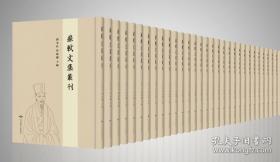 苏轼文集丛刊(全40册)