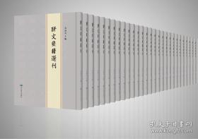 骈文要籍选刊(全136册)