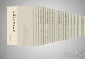 写刻本诗词集丛刊(全132册)