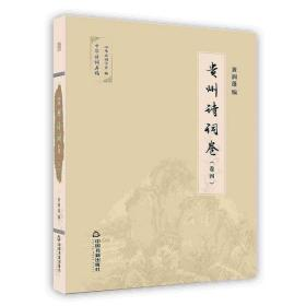 贵州诗词卷(全3册)