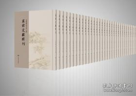 卢前文献辑刊(全26册)