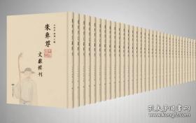 朱彝尊文献辑刊(全78册)