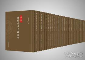海外藏集部珍本文献丛刊(全177册)