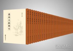 扬雄文献辑刊(全38册)