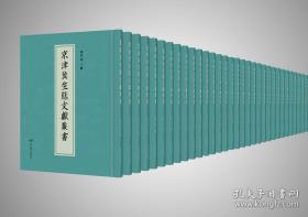 京津冀生态文献丛书(全131册)