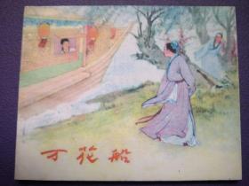 连环画 《万花船》1987年江栋梁绘画, 天津人民美术出版社,一版一印。
