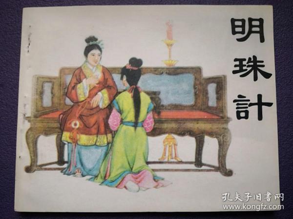 连环画 《明珠计》1958年张玮绘画 天津人民美术出版社,一版一印。