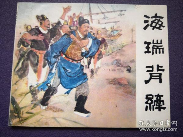 连环画 《海瑞背纤》1958年颜梅华,任伯宏 任伯言绘画, 天津人民美术出版社,一版一印。