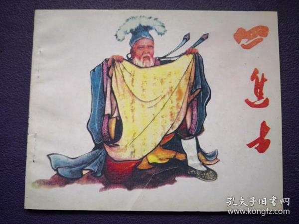 连环画 《四进士》1960年张锡武绘画, 天津人民美术出版社,一版一印。
