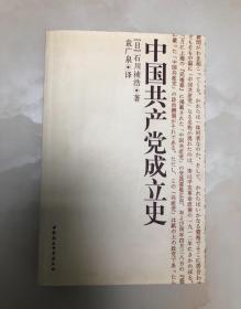 中国共产党成立史【小16开,2006年一版一印,内页品相好】