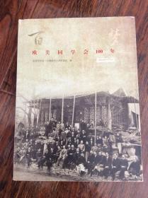 百年追梦-欧美同学会100年【1913-2013】2014年一版一印精装本