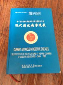 现代消化病学进展【第一届中国消化系疾病学术周专题报告文选】97年一版一印发行2500册,中英文