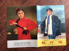 革命样板戏之一革命现代京剧红灯记彩色影片宣传画片