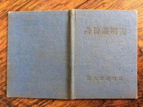 身份证明书【旅大市教育局】