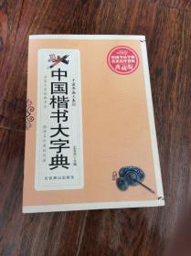 中国楷书大字典,2010年一版一印