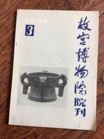 故宫博物院院刊1982,3