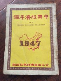 中国经济年鉴1947年,全一册16开本【民国36年初版】