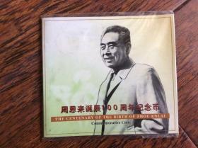 周恩来诞辰100周年纪念币【1元】