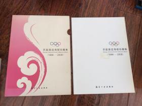 历届奥运海报珍藏集【1896-2008】2008年一版一印