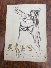 黄冑速写,78年一版一印