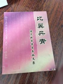 比翼丹青-任茂如蒋素云书画文集【有作者生平简历,作者系少将,有很多珍藏图片】