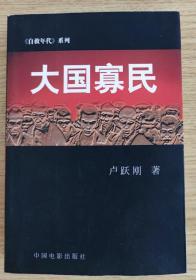 《自救年代》系列 报告文学 大国寡民(1998年一版一印)