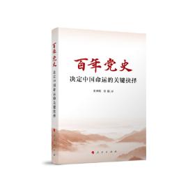 百年党史——决定中国命运的关键抉择