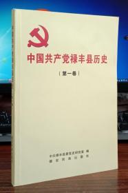 中国共产党禄丰县历史 第一卷