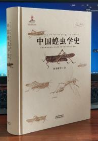 中国蝗虫学史
