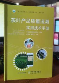 """茶叶产品质量追溯实用技术手册/""""助力乡村振兴引·领质量兴农""""系列丛书"""