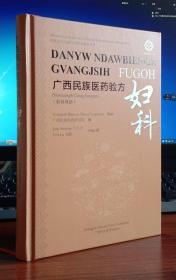 广西民族医药验方.妇科:壮汉双语