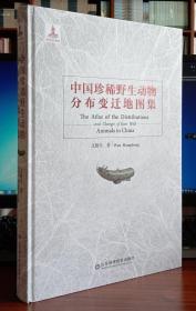 中国珍稀野生动物分布变迁地图集