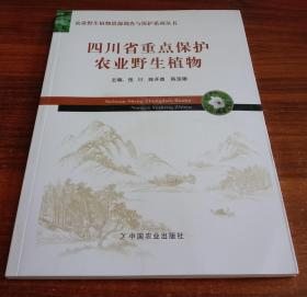 四川省重点保护农业野生植物