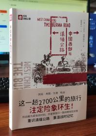 中国西部与滇缅公路