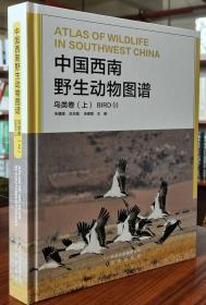 中国西南野生动物图谱 鸟类卷(上)