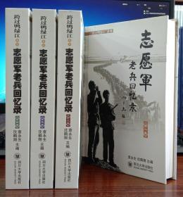 志愿军老兵回忆录   (共四册)