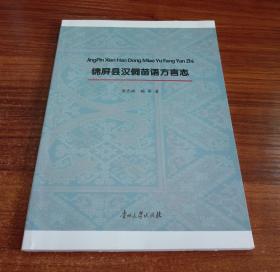 锦屏县汉侗苗语方言志