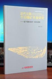 近代云南个旧锡矿开发研究——基于国际经济一体化视域