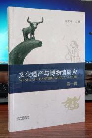 文化遗产与博物馆研究. 第1辑