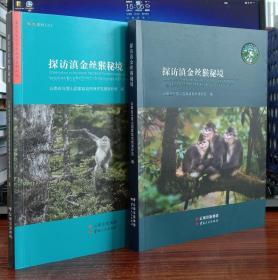 探访滇金丝猴秘境(全2册) 【现货全新正品新书】