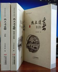 马关文学丛书:热土逢春(短篇小说集,散文集,诗集)