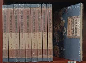 云南少数民族古籍珍本集成全10册(1卷---10卷)【精装全新正版书籍】