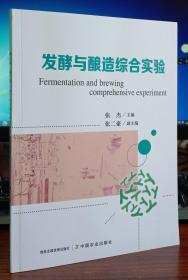 发酵与酿造综合实验